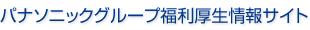 パナソニックグループ福利厚生情報サイト